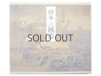画像3: 安野光雅「繪本三國志」2008年