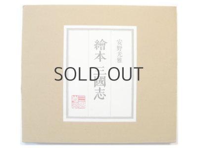画像1: 安野光雅「繪本三國志」2008年
