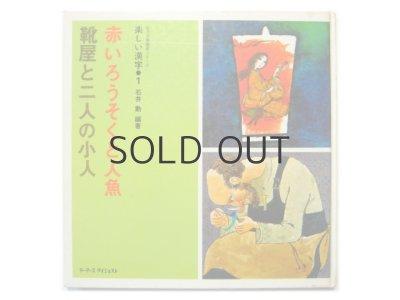 画像1: 若菜珪/安野光雅「赤いろうそくと人魚/靴屋と二人の小人」1971年