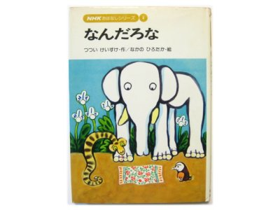 画像1: 筒井敬介/なかのひろたか「なんだろな」1974年