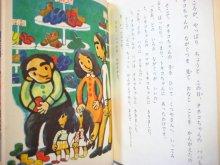 他の写真3: 筒井敬介/なかのひろたか「なんだろな」1974年