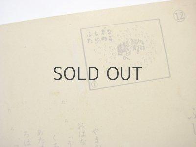 画像5: 瀬川康男・紙しばい「ふしぎなたけのこ」1966年