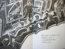 他の写真3: 友部正人/スズキコージ「絵の中のどろぼう」1982年