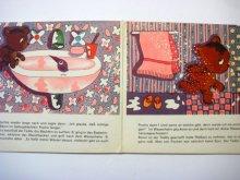他の写真3: クリスティナ・オルスク「Der Teddy und das Puppchen」1976年