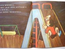 他の写真3: 【かがくのとも】なかのひろたか「すべらない・すべる」1974年
