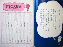 他の写真1: やなせたかし「いちごえほん/そうかんごうの創刊号」1975年