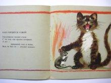 他の写真3: ヤーヌシ・グラビアンスキー/ロシア語版の絵本