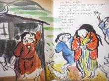他の写真1: 【こどものとも】松谷みよ子/斉藤真成「すもうにかったびんぼうがみ」1973年