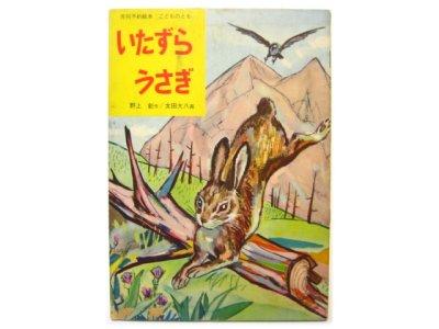 画像1: 【こどものとも】野上彰/太田大八「いたずらうさぎ」1957年頃