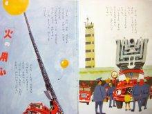 他の写真2: 【ひかりのくに】柿本幸造「ぼくははしごしゃ」1966年