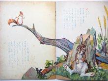 他の写真1: 【こどものとも】野上彰/太田大八「いたずらうさぎ」1957年頃