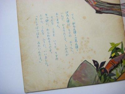 画像5: 【こどものとも】野上彰/太田大八「いたずらうさぎ」1957年頃