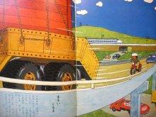 他の写真1: 【キンダーブック】武井武雄、北田卓史など「まわれまわれ」1967年