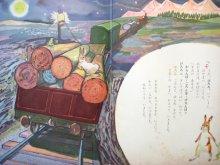 他の写真3: 【こどものとも】野上彰/太田大八「いたずらうさぎ」1957年頃