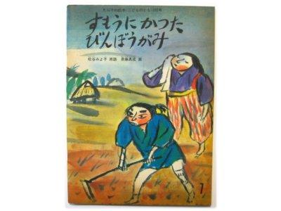 画像1: 【こどものとも】松谷みよ子/斉藤真成「すもうにかったびんぼうがみ」1973年