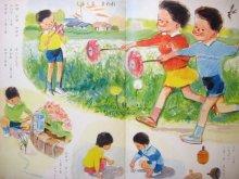 他の写真3: 【キンダーブック】武井武雄、北田卓史など「まわれまわれ」1967年