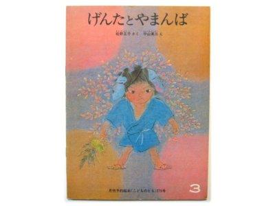 画像1: 【こどものとも】松野正子/平山英三「げんたとやまんば」1979年