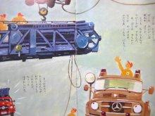 他の写真1: 【ひかりのくに】柿本幸造「ぼくははしごしゃ」1966年