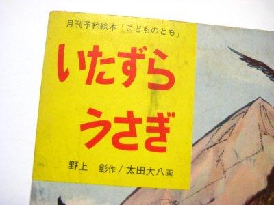 画像2: 【こどものとも】野上彰/太田大八「いたずらうさぎ」1957年頃