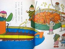 他の写真3: 大石真/北田卓史「もりたろうさんのせんすいかん」1979年