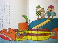 他の写真1: 大石真/北田卓史「もりたろうさんのせんすいかん」1979年