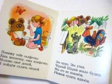 他の写真2: 【ロシアの小さな絵本】ヴィクトル・チジコフ「Мой мишка」1985年 ※こぐまのミーシャ