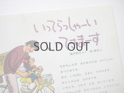 画像2: 【こどものとも】神沢利子/林明子「いってらっしゃーいいってきまーす」1983年 ※初版