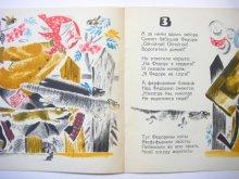 他の写真2: 【ロシアの絵本】ウラジミール・ペルツォフ「Федорино горе」1971年