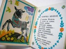 他の写真3: 【ロシアの小さな絵本】ポズニャコヴァ「Дрозд-дроздок」1985年