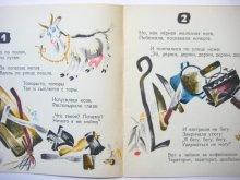 他の写真1: 【ロシアの絵本】ウラジミール・ペルツォフ「Федорино горе」1971年