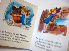 他の写真1: 【ロシアの小さな絵本】ヴィクトル・チジコフ「Мой мишка」1985年 ※こぐまのミーシャ