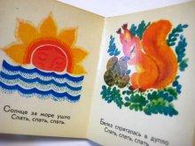 他の写真1: 【ロシアの小さな絵本】イグナティエワ「КОЛЫбЕЛЬНАЯ КНИЖКА」1975年
