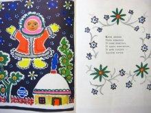 他の写真3: 【ウクライナの絵本】ミロノワ「А де ж наша зозулиця?」1969年