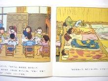 他の写真2: 【こどものとも】神沢利子/林明子「いってらっしゃーいいってきまーす」1983年 ※初版