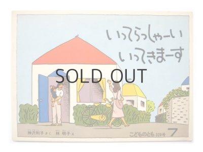 画像1: 【こどものとも】神沢利子/林明子「いってらっしゃーいいってきまーす」1983年 ※初版