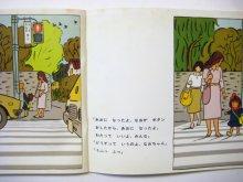 他の写真3: 【こどものとも】神沢利子/林明子「いってらっしゃーいいってきまーす」1983年 ※初版