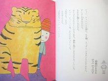他の写真1: 谷川俊太郎/和田誠「ワッハワッハハイのぼうけん」2005年