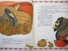 他の写真1: 【ロシアの絵本】G.パヴリーシン「Ворон, Карась, Медведь и Лиса」1968年