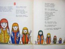 他の写真3: 【ロシアの絵本】ウラジーミル・コナシェーヴィチ「От одного до десяти」1969年