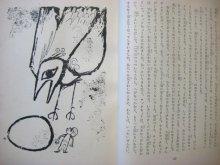 他の写真2: 和田誠/挿絵「ラング世界童話全集 別巻/アラビアン・ナイト」1959年