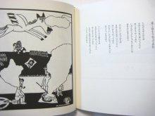 他の写真3: 東君平「白と黒のうた 二十一歳」1990年