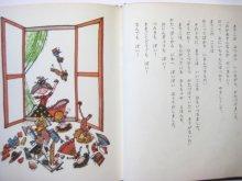 他の写真2: 山中恒/赤坂三好「なんでもぽい!」1975年