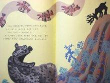 他の写真3: 内田莉莎子/井上洋介「どろにんぎょう」1985年