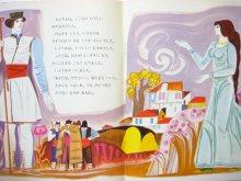 他の写真1: 【学研ワールドえほん】イヴァン・ヨフチェフ「りゅうとたたかったわかもの」1980年