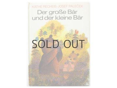 画像1: 【チェコの絵本】ヨゼフ・パレチェク「Der große Bär und der kleine Bär」1989年