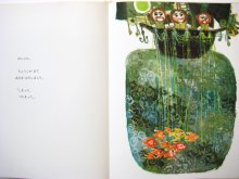 他の写真1: マフラ・ガリアルディ/ステパン・ザブレル「ふしぎなさかな」1979年