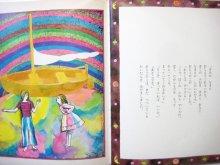 他の写真3: 立原えりか/太田大八「かいのなかのアリス」1981年