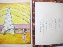 他の写真1: 立原えりか/太田大八「かいのなかのアリス」1981年