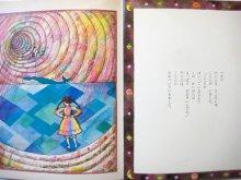 他の写真2: 立原えりか/太田大八「かいのなかのアリス」1981年