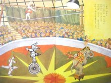 他の写真2: こわせ・たまみ/武井武雄「ぬけだしたジョーカー」1979年 ※旧版/初版